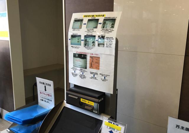 新百合ヶ丘総合病院の再診受付機